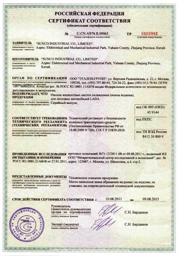 Скачать сертификат пожарной безопасности на насосы жидкостных систем охлаждения (помпа водяная), для легковых автомобилей LADA