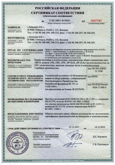 Скачать сертификат пожарной безопасности на краны козловые и полукозловые электрические общего назначения типа ABUS, модели LPK, ЕРК, ZPK, HP-ELK, HP-ZLK грузоподъемностью до 250 т