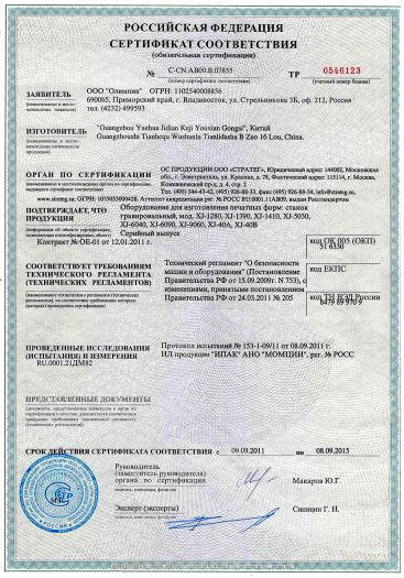 Скачать сертификат пожарной безопасности на оборудование для изготовления печатных форм: станок гравировальный, мод. XJ-1280, XJ-1390, XJ-1410, XJ-5030, XJ-6040, XJ-6090, XJ-9060, XJ-40A, XJ-40B