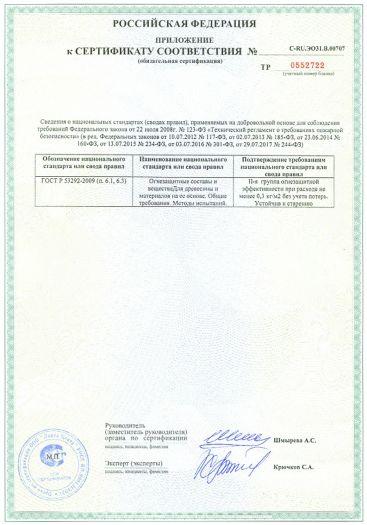 Скачать приложение к сертификату пожарной безопасности на краска огнебиозащитная для древесины и изделий из нее, т.м. «Фарбитекс Профи»