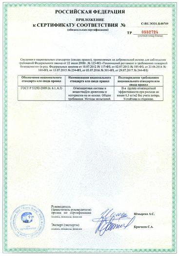 Скачать приложение к сертификату пожарной безопасности на состав огнебиозащитный для древесины и изделий из нее «Огнещит»