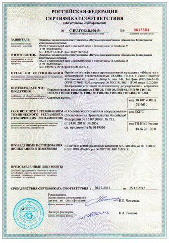 Скачать сертификат пожарной безопасности на горелки газовые промышленные ГИП-20, ГИП-30, ГИП-40, ГИП-50, ГИП-60, ГИП-70, ГИП-80, ГИП-100, ГИП-150, ГИП-200, ГИП-300, ГИП-400, ГИП-500