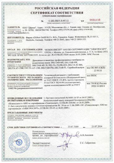 Скачать сертификат пожарной безопасности на дренажные и защитные профилированные мембраны из полиэтилена марок: DELTA®-MS, DELTA®-NB, DELTA®-MS 20, DELTA-FLORAXX, DELTA AT-800, DELTA AT-1200, DELTA AT-1500, DELTA®-FM, DELTA®-FL