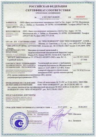 Скачать сертификат пожарной безопасности на материал рулонный кровельный и гидроизоляционный наплавляемый Бирепласт марок Норма К/П, Норма ОК/ОП, Оптим К/П, Терм К/П, ЭКО К/П