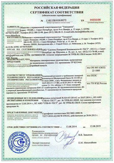 Скачать сертификат пожарной безопасности на материалы лакокрасочные грунтовочные