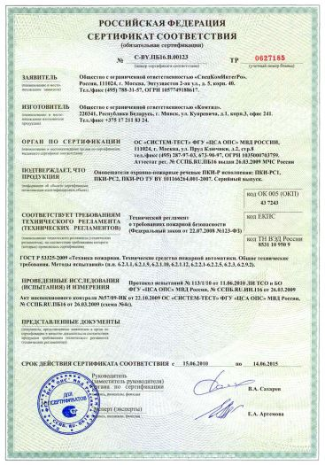 Скачать сертификат пожарной безопасности на оповещатели охранно-пожарные речевые ПКИ-Р исполнения: ПКИ-РС1, ПКИ-РС2, ПКИ-РО