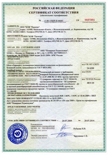 Скачать сертификат пожарной безопасности на обои и бордюры с полимерным (виниловым) покрытием на флизелиновой и бумажной основе