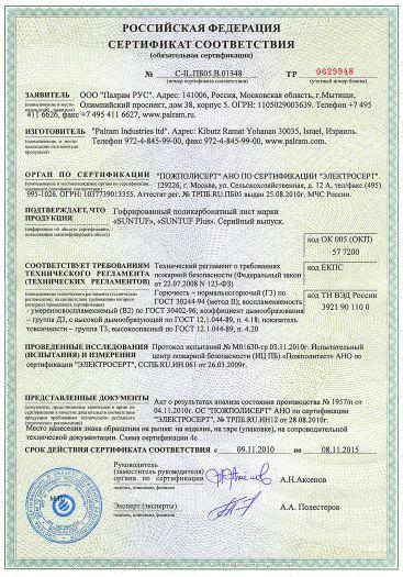 Скачать сертификат пожарной безопасности на гофрированный поликарбонатный лист марки «SUNTUF», «SUNTUF Plus»
