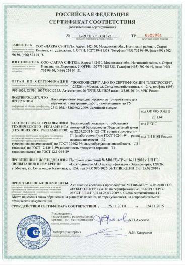 Скачать сертификат пожарной безопасности на лаки акриловые воднодисперсионные тонированные для наружных и внутренних работ