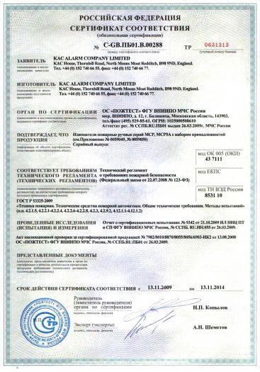 Скачать сертификат пожарной безопасности на извещатели пожарные ручные серий МСР, МСР5А с набором принадлежностей