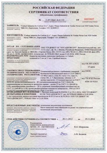 Скачать сертификат пожарной безопасности на покрытия настенные, напольные пробковые Corkart толщиной от 3 мм до 11 мм