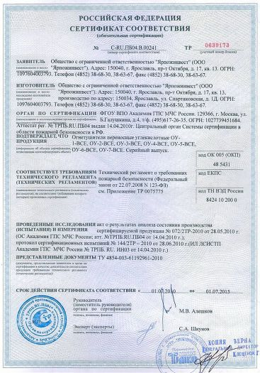 Скачать сертификат пожарной безопасности на огнетушители переносные углекислотные ОУ-1-ВСЕ, ОУ-2-ВСЕ, ОУ-3-ВСЕ, ОУ-4-ВСЕ, ОУ-5-ВСЕ, ОУ-6-ВСЕ, ОУ-7-ВСЕ