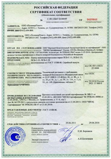 Скачать сертификат пожарной безопасности на плиты пенополистирольные марки ПСБ-С-15, ПСБ-С-25, ПСБ-С-35, ПСБ-С-50
