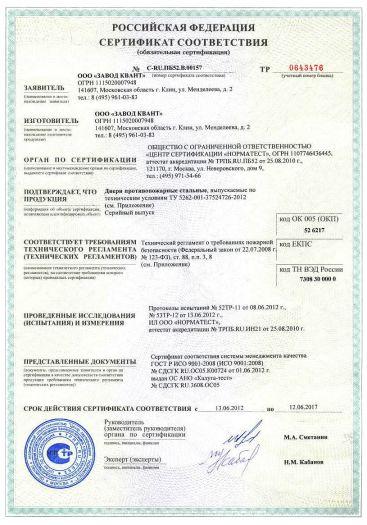 Скачать сертификат пожарной безопасности на двери противопожарные стальные