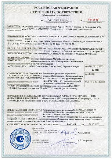 Скачать сертификат пожарной безопасности на изоляция отражающая «Магнофлекс» на основе вспененного полиэтилена, ламинированная алюминиевой фольгой