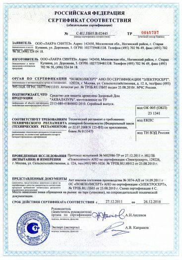 Скачать сертификат пожарной безопасности на средство для защиты древесины Здоровый Дом «АКВАЛАЗУРЬ»