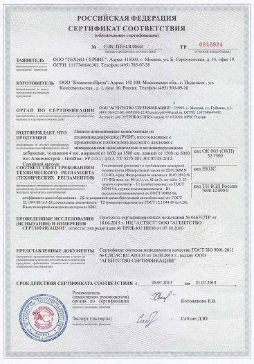 Скачать сертификат пожарной безопасности на панели алюминиевые композитные из поливинилиденфторида (PVDF)