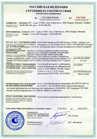 Скачать сертификат пожарной безопасности на линолеум из поливинилхлорида (спортивные напольные покрытия) марок: GraboSport, Graboflex