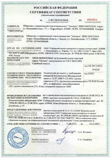 Скачать сертификат пожарной безопасности на обои виниловые на бумажной основе торговой марки «Elysium»