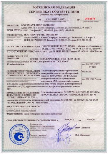 Скачать сертификат пожарной безопасности на листы гипсокартонные (ГКЛ, ГКЛО, ГКЛВ, ГКЛВО)