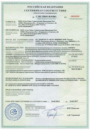 Скачать сертификат пожарной безопасности на изделия (плиты и маты) теплоизоляционные из стеклянного волокна «ИЗОВЕР» некашированные марки Мастер-Плита, Классик