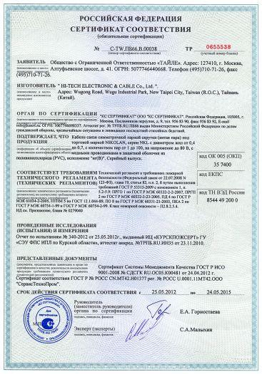 Скачать сертификат пожарной безопасности на кабели связи симметричной парной скрутки (витая пара) NIKOLAN серии NKL в защитной оболочке из поливинилхлорида (PVC)
