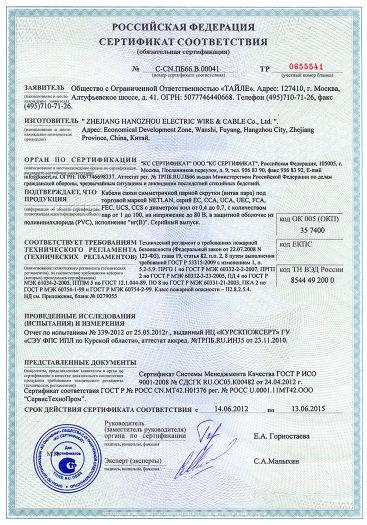 Скачать сертификат пожарной безопасности на кабели связи симметричной парной скрутки (витая пара) под торговой маркой NETLAN, серий EC, CCA, UCA, UEC, FCA, FEC, UCS, CCS в защитной оболочке из поливинилхлорида (PVC)
