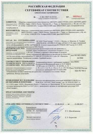 Скачать сертификат пожарной безопасности на огнебиозащитный пропиточный состав для древесины т.з. Prorab®, марки «Огнебиощит»