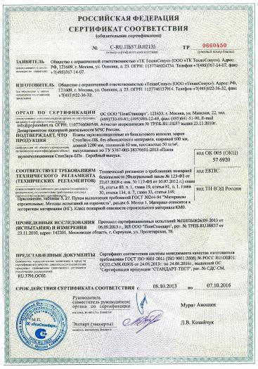 Скачать сертификат пожарной безопасности на плиты звукоизоляционные из базальтового волокна, марки СтопЗвук-ПБ, без обкладочного материала