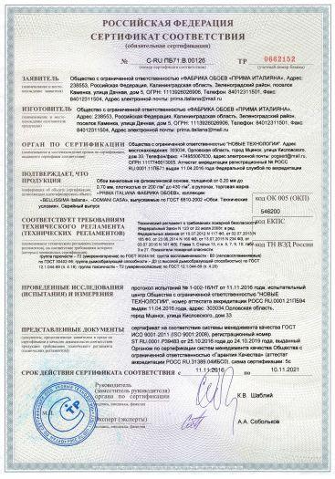 Скачать сертификат пожарной безопасности на обои виниловые на флизелиновой основе «PRIMA ITALIANA ФАБРИКА ОБОЕВ», коллекции: «BELLISSIMA italiana», «DOMANI CASA» толщиной от 0,20 мм до 0,70 мм, плотностью от 200 г/м2 до 430 г/м2