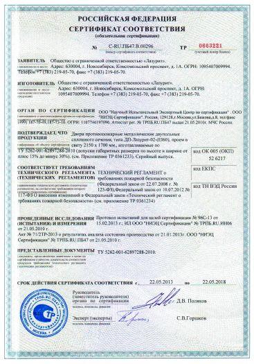 Скачать сертификат пожарной безопасности на двери противопожарные металлические двупольные продукция сплошного сечения, типа ДП-Лазурит-02-(EI60)