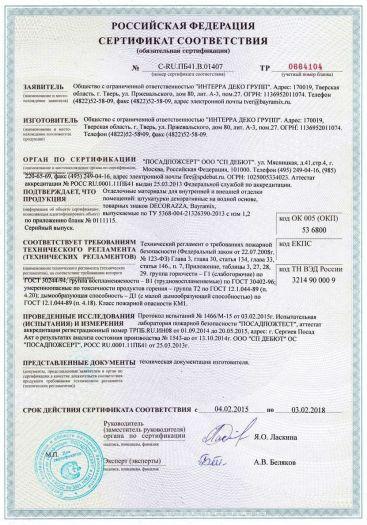 Скачать сертификат пожарной безопасности на отделочные материалы для внутренней и внешней отделки помещений: штукатурки декоративные на водной основе товарных знаков DECORAZZA, Bayramix