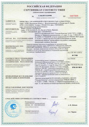 Скачать сертификат пожарной безопасности на покрытия ковровые напольные иглопробивные на латексной основе торговой марки «Expoline» марок: EXPOSTYLE, EXPOCOLOR, EXPOLINE, EXPOCORD, EXPOSHOW, ТЕХWAY