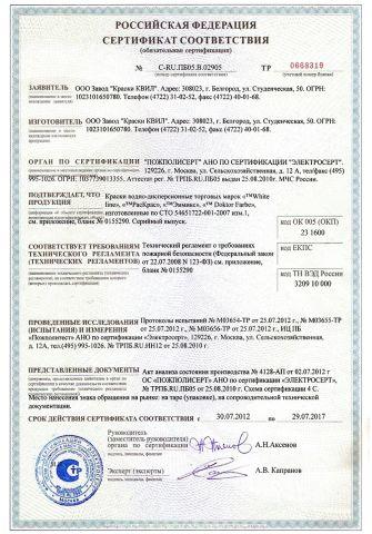 Скачать сертификат пожарной безопасности на краски водно-дисперсионные торговых марок «™White line», «™РасКрас», «™Эммикс», «™Doktor Farbe»