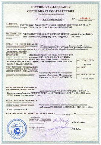 Скачать сертификат пожарной безопасности на оборудование печатное: пресс для термотрансферной печати, мод. SHP-15LP2, SHP-24LP2, SHT-24LP1, МР-80В, DPP-100A, РР-600, МАНР-15, МАНР-24, BСН-600, СР-500, DCP-100A