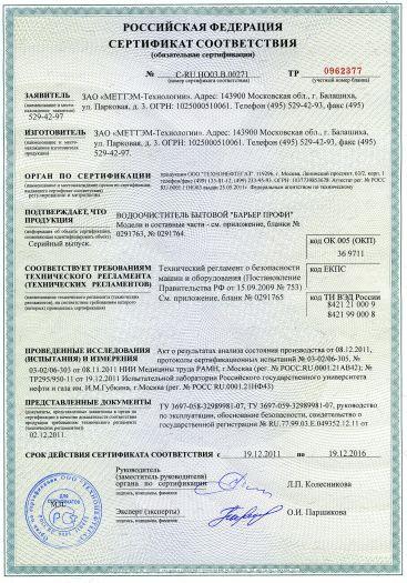 Скачать сертификат пожарной безопасности на водоочиститель бытовой «Барьер Профи»