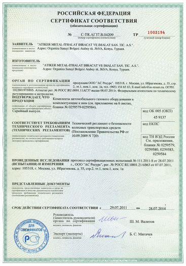 Скачать сертификат пожарной безопасности на комплекты автомобильного газового оборудования и комплектующие к ним