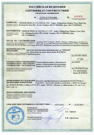 Скачать сертификат пожарной безопасности на арматура промышленная трубопроводная т.м. «MINKOR»