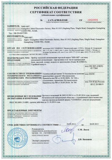 Скачать сертификат пожарной безопасности на прибор звуковой сигнализации торговой марки «SHO-ME»: системы визуальной сигнализации — парктроники и их части
