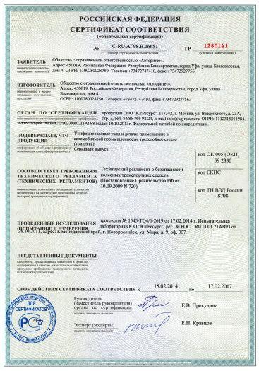 Скачать сертификат пожарной безопасности на унифицированные узлы и детали, применяемые в автомобильной промышленности: трехслойное стекло (триплекс)