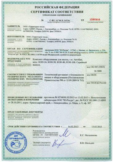 Скачать сертификат пожарной безопасности на комплект оборудования для насоса АвтоБак КОН-24, КОН-50, КОН-80, КОН-100