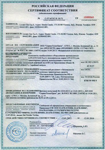 Скачать сертификат пожарной безопасности на комплекты газобаллонного оборудования LOVATO для транспортных средств