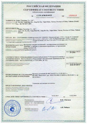 Скачать сертификат пожарной безопасности на инструмент слесарно-монтажный с изолирующими рукоятками «Hyperline»