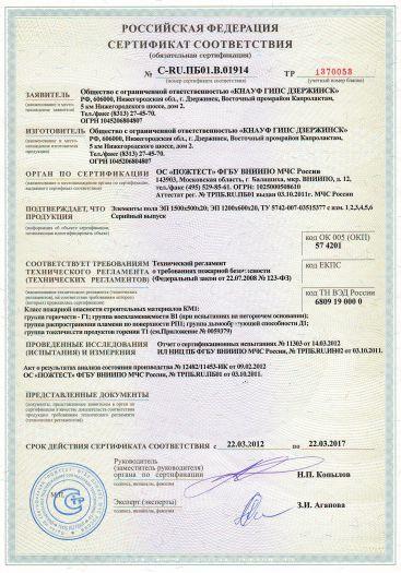 Скачать сертификат пожарной безопасности на элементы пола ЭП 1500х500х20; ЭП 1200х600х20