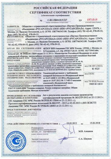 Скачать сертификат пожарной безопасности на рукава пожарные напорные с внутренним гидроизоляционным покрытием и пропиткой каркаса для комплектации пожарных машин УХЛ1