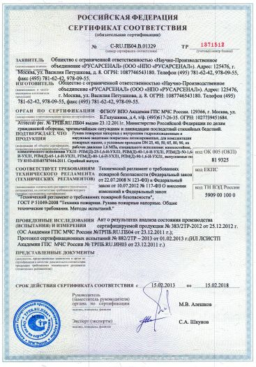 Скачать сертификат пожарной безопасности на рукава пожарные напорные с внутренним гидроизоляционным и наружным защитным покрытием латексированные, для комплектации пожарных машин УХЛ1