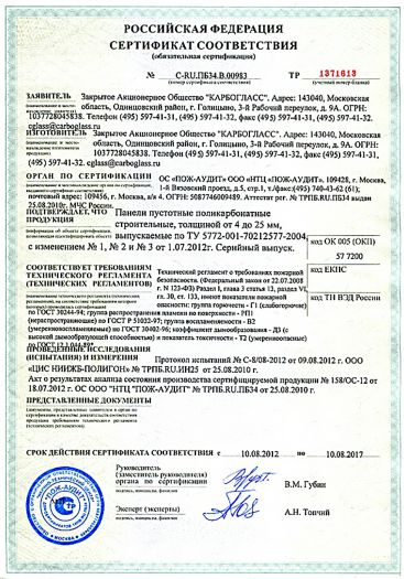 Скачать сертификат пожарной безопасности на панели пустотные поликарбонатные строительные, толщиной от 4 до 25 мм