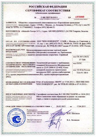 Скачать сертификат пожарной безопасности на металлочерепица композитная торговой марки «Metrotile» (Метротайл) с защитно-декоративным покрытием