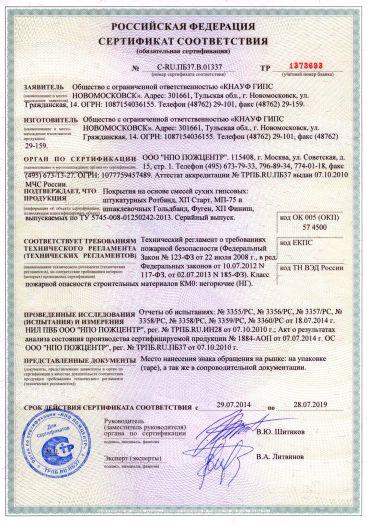 Скачать сертификат пожарной безопасности на покрытия на основе смесей сухих гипсовых: штукатурных Ротбанд, ХП Старт, МП-75 и шпаклевочных Гольдбанд Фуген,  ХП Финиш
