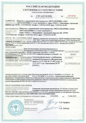 Скачать сертификат пожарной безопасности на двери противопожарные дымогазонепроницаемые со светопрозрачным заполнением однопольные типа ДПД-1-EIWS60 и двупольные типа ДПД-2- EIWS60
